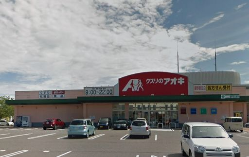 上越市藤野新田 クスリのアオキ藤野新田店 350m