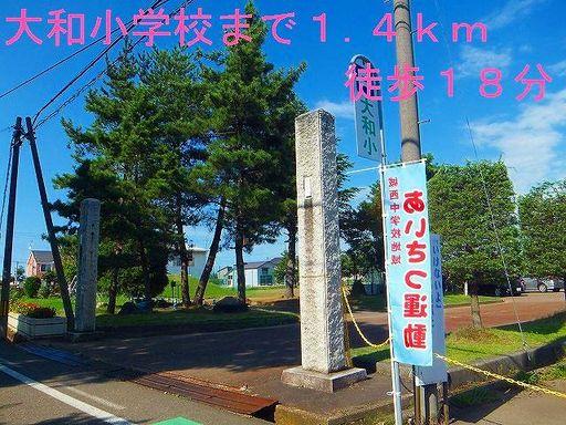 大和小学校 1400m