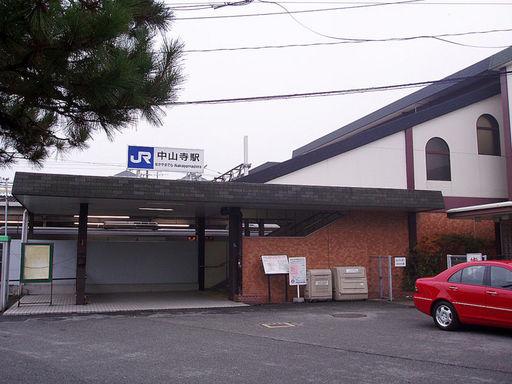 JR中山寺駅♪