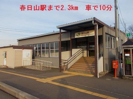 春日山駅 2300m