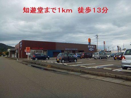上越市加賀町 BOOKS知遊堂上越国府店 1000m