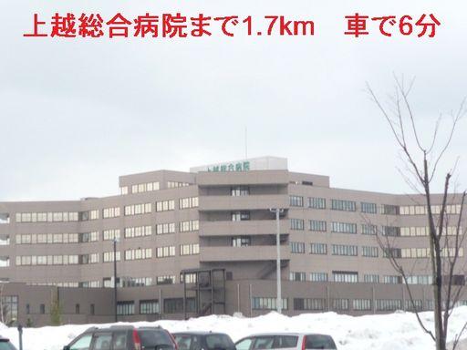 上越総合病院 1700m