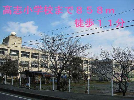 高志小学校 858m