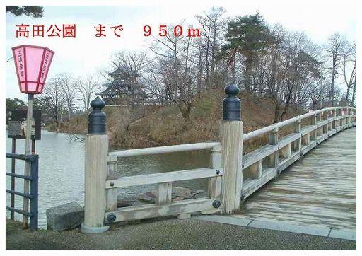 高田公園 950m