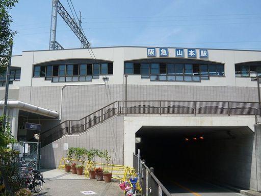 最寄り駅阪急山本駅