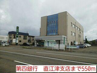 第四銀行 直江津支店 550m