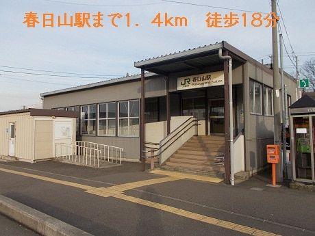 春日山駅 1400m