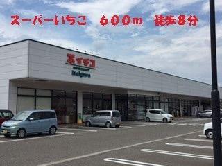スーパー 600m