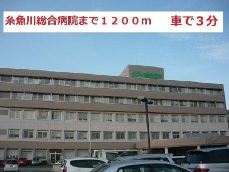 糸魚川総合病院 1200m