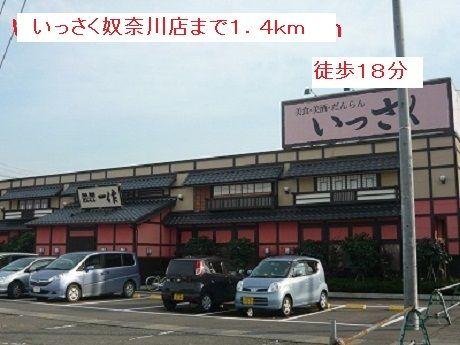 いっさく奴奈川店 1400m