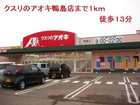 上越市鴨島1 クスリのアオキ 鴨島店 1000m