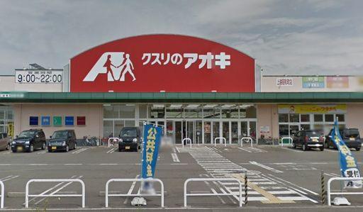 上越市昭和町2 クスリのアオキ上越昭和町店 750m