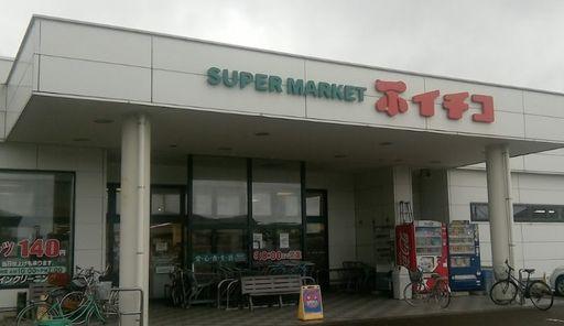 上越市幸町 イチコスーパー 幸店 700m