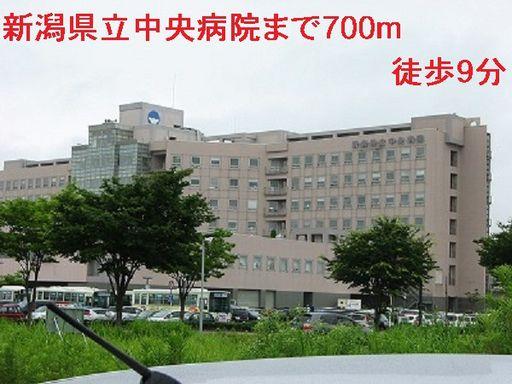 新潟県立中央病院 700m