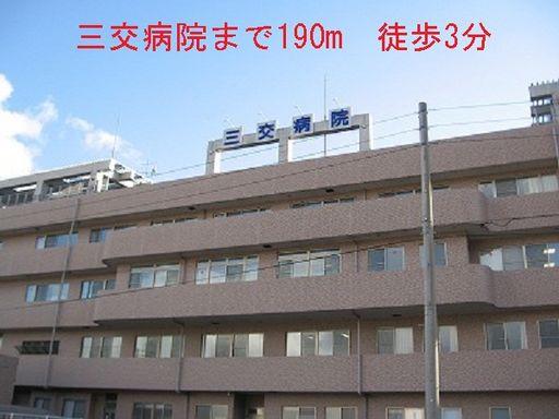 三交病院 190m
