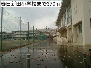 春日新田小学校 370m