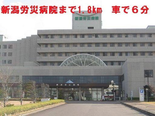 新潟労災病院 1800m
