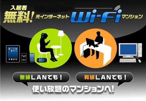 Wi-Fi使い放題