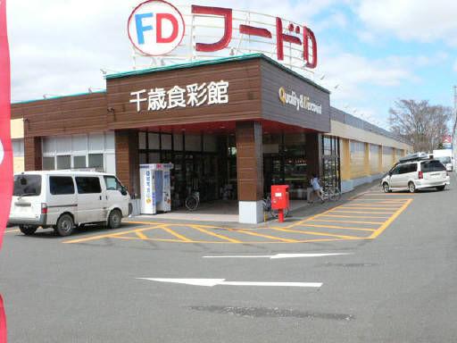フードD5 食彩館 250m