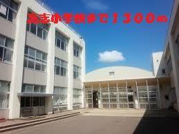 高志小学校 1300m