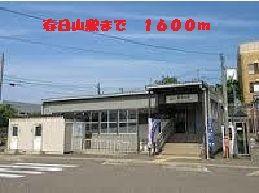 春日山駅 1600m