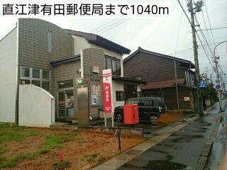 直江津有田郵便局 1040m