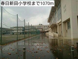 春日新田小学校 1070m