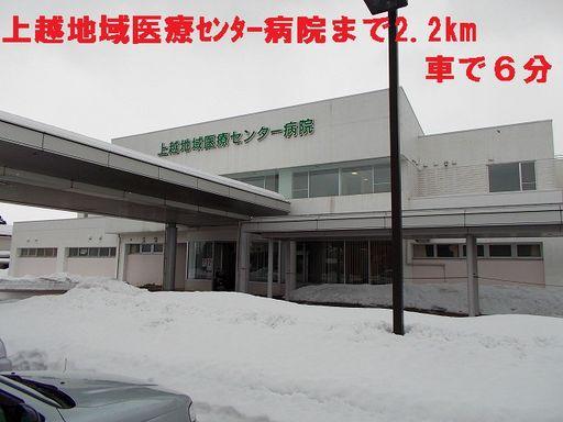 上越地域医療センター病院 2200m