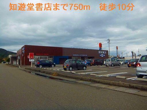 大型書店 750m