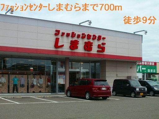 衣料品店 700m