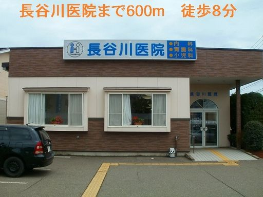 長谷川医院 600m