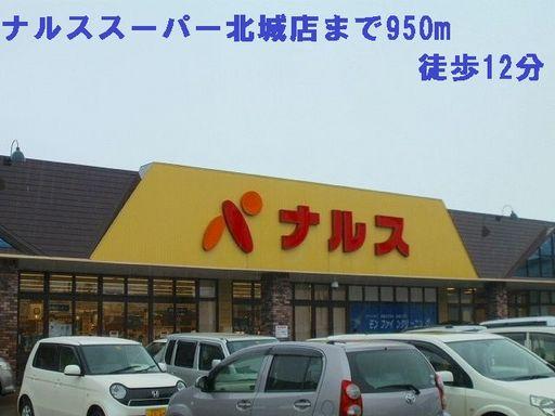スーパー 950m