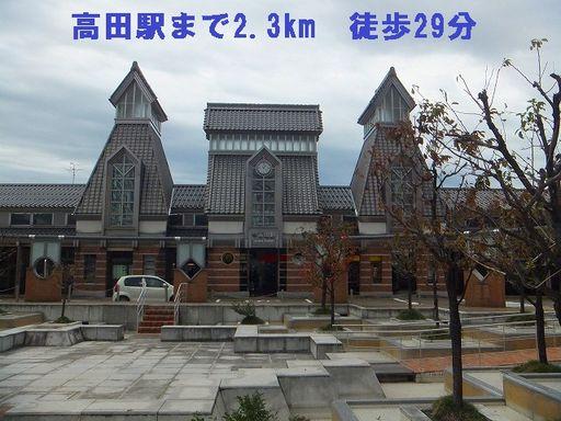 高田駅 2300m