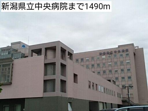 新潟県立中央病院 1490m