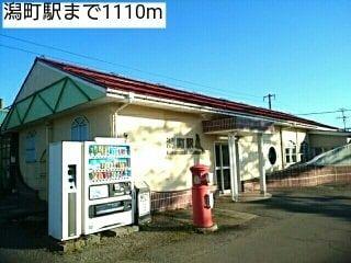潟町駅 1110m