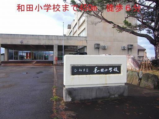和田小学校 450m