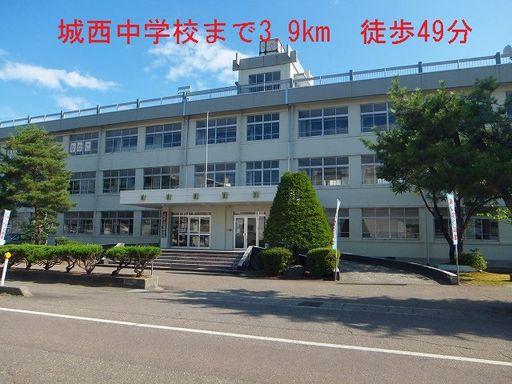 城西中学校 1900m