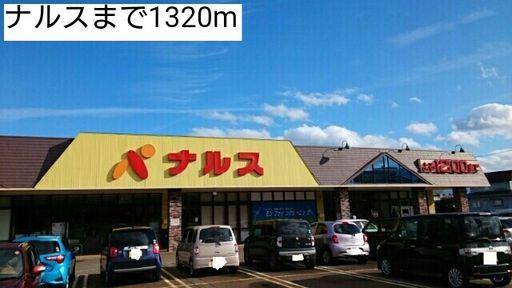 スーパー 1320m