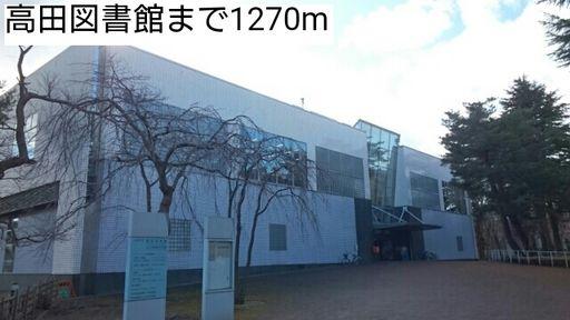 高田図書館 1270m