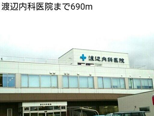 渡辺内科医院 690m