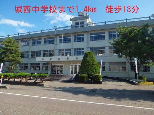 城西中学校 1400m