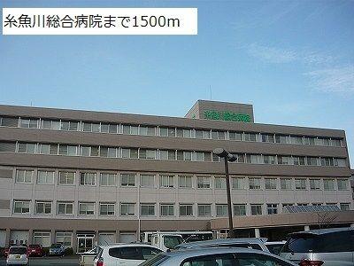糸魚川総合病院 1500m