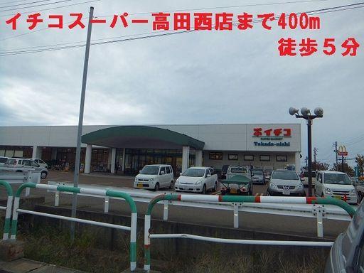 上越市飯 イチコ高田西店 400m