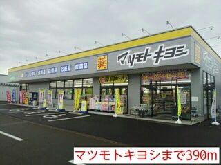 上越市飯 マツモトキヨシ高田西店 390m