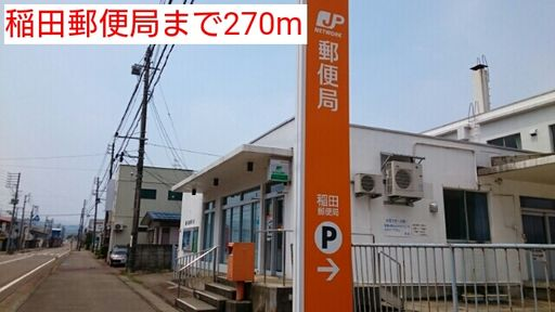 稲田郵便局 270m