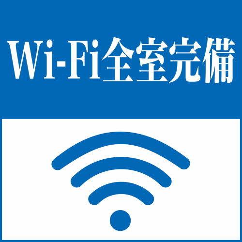 WiFi付インターネット無料