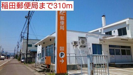 稲田郵便局 310m