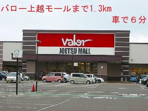 ショッピングセンター 1300m