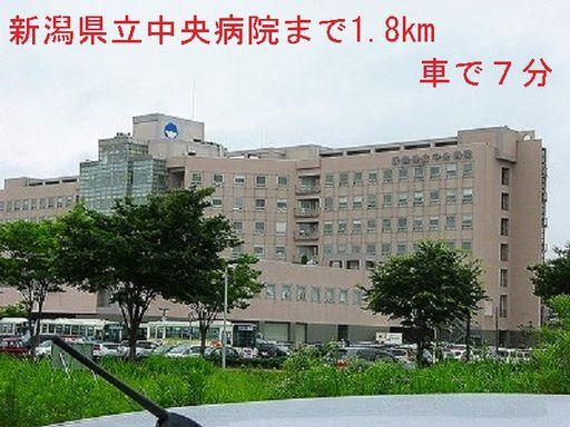 新潟県立中央病院 1800m