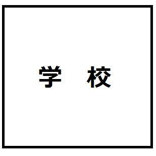 島松小学校 1300m